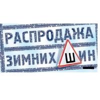 SALE Распродажа зимних шин SALE